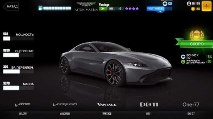 -CSR-racing-2-1.17-Aston-Martin-Vantage-678x381 Обновление CSR racing 2 — 1.17
