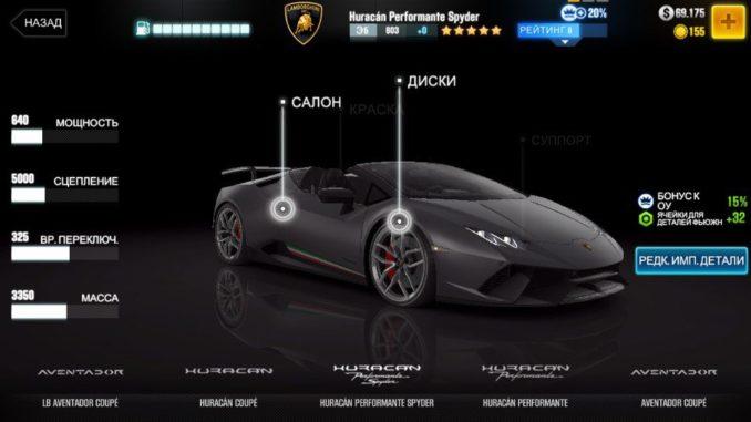 CSR-2-обновление-Lamborghini-Huracan-Performante-Spyder-678x381 Обновление CSR racing 2 — 1.17